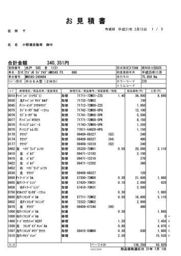 03151922_%e8%a6%8b%e7%a9%8d%e3%82%8a2%e5%a1%97%e8%a3%85%e6%98%8e%e7%b4%b0_1