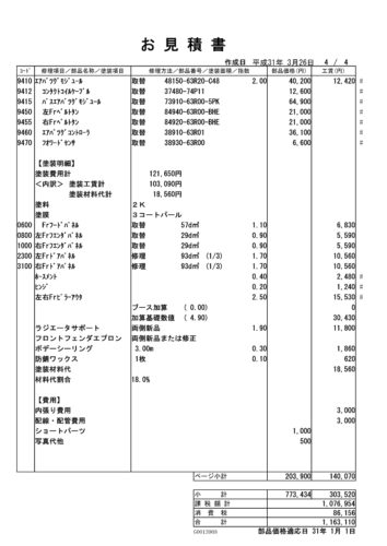 03262114_%e8%a6%8b%e7%a9%8d%e3%82%8a2%e5%a1%97%e8%a3%85%e6%98%8e%e7%b4%b0_4