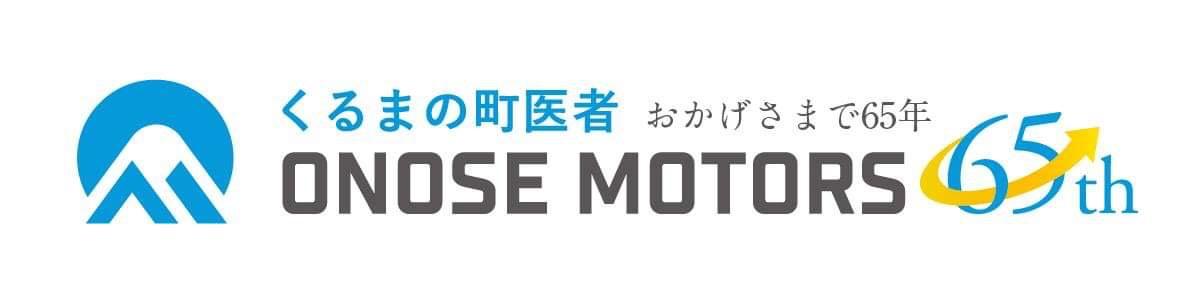小野瀬自動車 株式会社